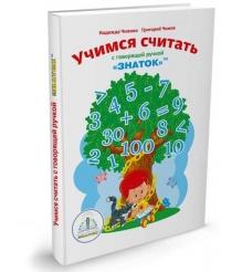 Детская интерактивная книга Знаток Учимся считать с говорящей ручкой ZP-40047...