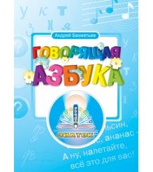 Детская интерактивная книга Знаток Говорящая азбука ZP20001
