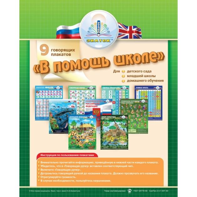 Набор плакатов Знаток ZP20003