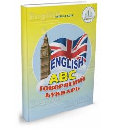 Интерактивная игра Знаток учим английский язык книга ZP20019
