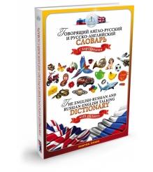Детская интерактивная книга Знаток русско английский и англо русский словарь ZP4...