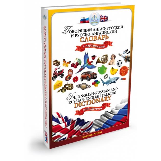 Детская интерактивная книга Знаток русско английский и англо русский словарь ZP40001