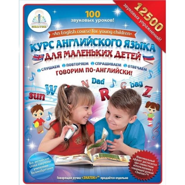 Курс английского языка Знаток для маленьких детей ZP40008