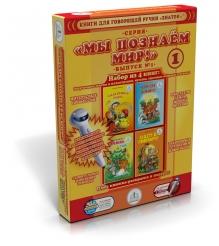 Набор интерактивных книг Знаток ZP40015
