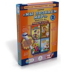 Детская интерактивная книга Знаток набор книг ZP40016
