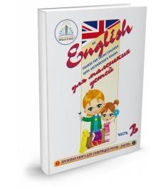 Интерактивная игра Знаток учим английский язык ZP40029