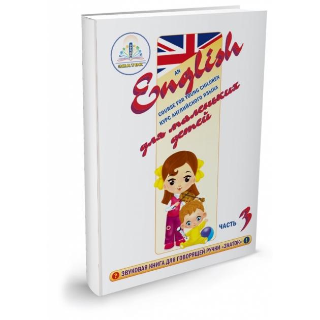 Интерактивная игра Знаток  учим английский язык ZP40030