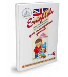 Интерактивная игра Знаток учим английский язык ZP40031