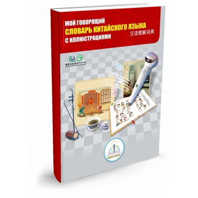 Интерактивная игра Знаток мой говорящий словарь китайского языка ZP40032