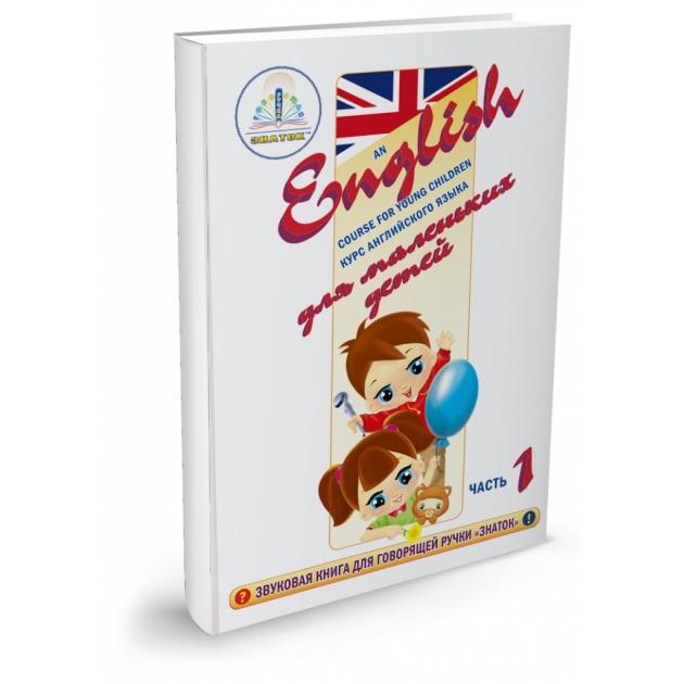 Интерактивная игра Знаток учим английский язык ZP40034