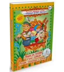 Детская интерактивная книга Знаток Русские народные сказки Часть 3 ZP40045