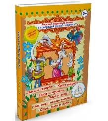 Детская интерактивная книга Знаток Русские народные сказки Часть 4 ZP40046