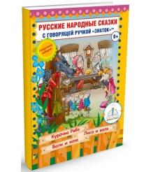 Детская интерактивная книга Знаток Русские народные сказки Часть 5 ZP40048