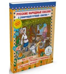 Детская интерактивная книга Знаток Русские народные сказки Часть 6 ZP40049...