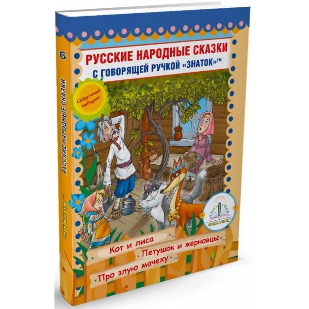 Детская интерактивная книга Знаток Русские народные сказки Часть 6 ZP40049