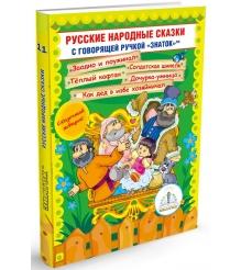 Детская интерактивная книга Знаток Русские народные сказки Книга 11 ZP-40079...