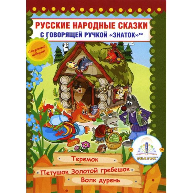 Детская интерактивная книга Знаток русские народные сказки Часть 8 ZP-40066