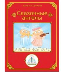 Детская интерактивная книга Знаток Сказочные ангелы ZP-40072...
