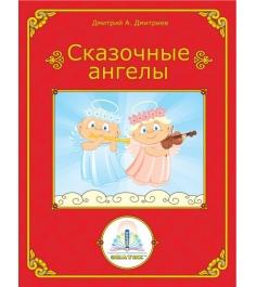 Детская интерактивная книга Знаток Сказочные ангел...
