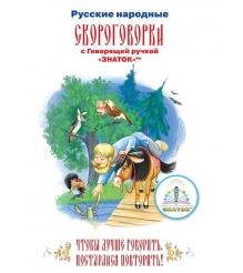 Детская интерактивная книга Знаток Русские народные скороговорки ZP-40080...