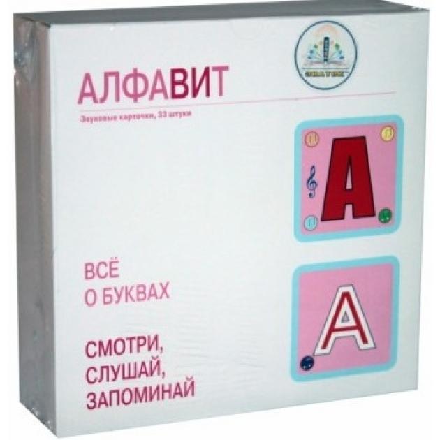 Обучающие карточки Алфавит Знаток 66 штук ZP-40093