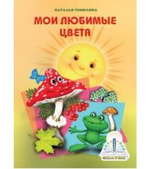 Детская интерактивная книга Знаток Мои любимые цвета zp40004...