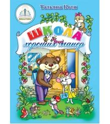 Детская интерактивная книга Знаток Школа хороших манер zp40005...