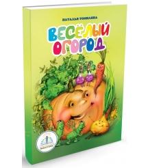 Детская интерактивная книга Знаток Весёлый огород zp40006...