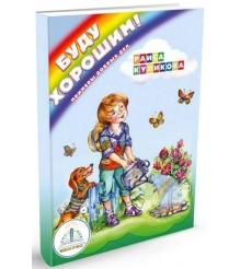 Детская интерактивная книга Знаток Буду хорошим! Примеры добрых дел zp40007...