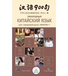 Интерактивная книга Знаток Обиходный Китайский язык ZP-40059...