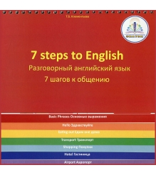 Интерактивная книга Знаток 7 шагов к общению Разговорный английский язык ZP-4006...