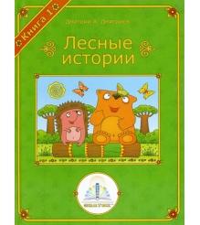 Интерактивная игра Знаток Лесные истории Книга 1 ZP-40067...