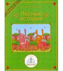 Интерактивная игра Знаток Лесные истории Книга 2 ZP-40068...