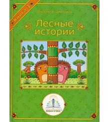 Интерактивная игра Знаток Лесные истории Книга 3 ZP-40069...