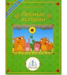 Интерактивная игра Знаток Лесные истории Книга 4 ZP-40070...