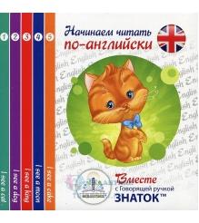 Набор интерактивных книг Знаток Начинаем читать по-английски вместе ZP-40078...