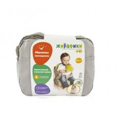 Стульчик сумка Жирафики с сидушкой и пеленальной площадкой 939428