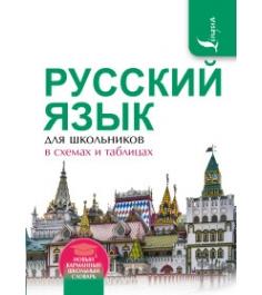 Книга русский язык для школьников в схемах и таблицах