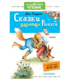 Сказки дядюшки Римуса Аст 978-5-17-102019-4