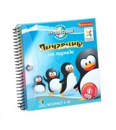 Магнитная игра для путешествий smart games пингвины на параде Bondibon ВВ1350