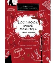 Lookbook юной модницы Бэхбаут Д.