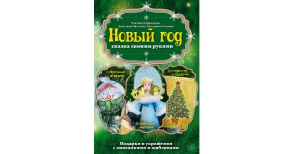 Новогодняя детская сказка своими руками 1121
