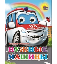 Книжка Проф пресс глазки нужные машины 017319