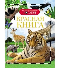 Детская энциклопедия красная книга Росмэн 21996