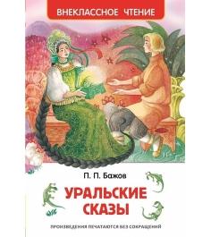 Книга внеклассное чтение уральские сказы Росмэн 26978